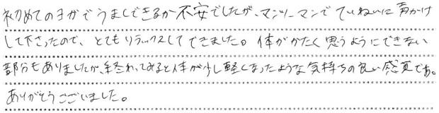 S・Wさん/2017.02.23