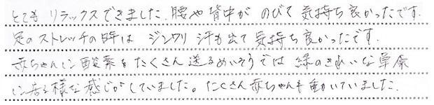 R・Tさん/2017.04.18