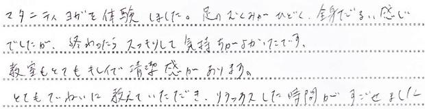 M・Kさん/2017.05.13