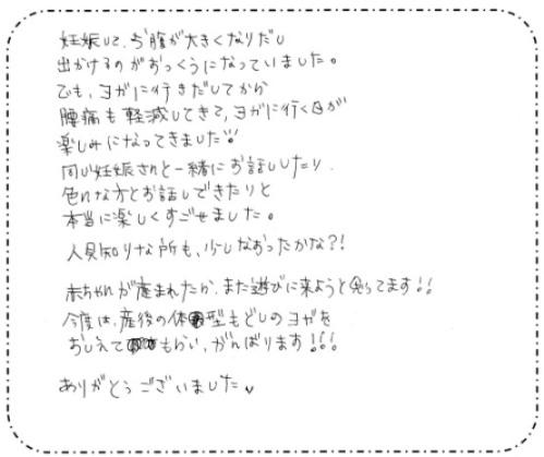 マタニティヨガ・マスミンさん(2012年2月29日)
