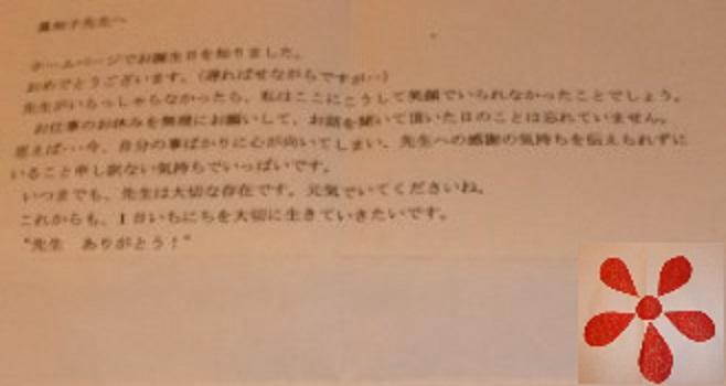カウンセリング・Yさん(2013年9月17日)