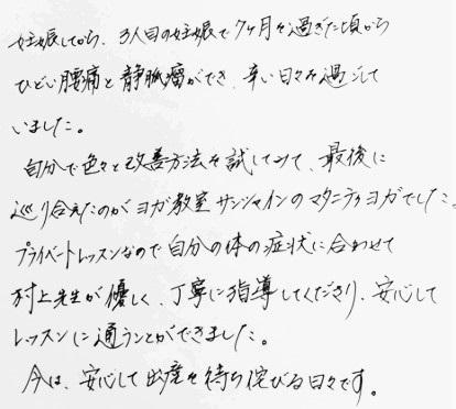 マタニティ・Mさん(2015年2月21日)