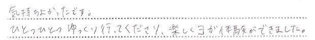 ヨガ体験・前田恵里さん