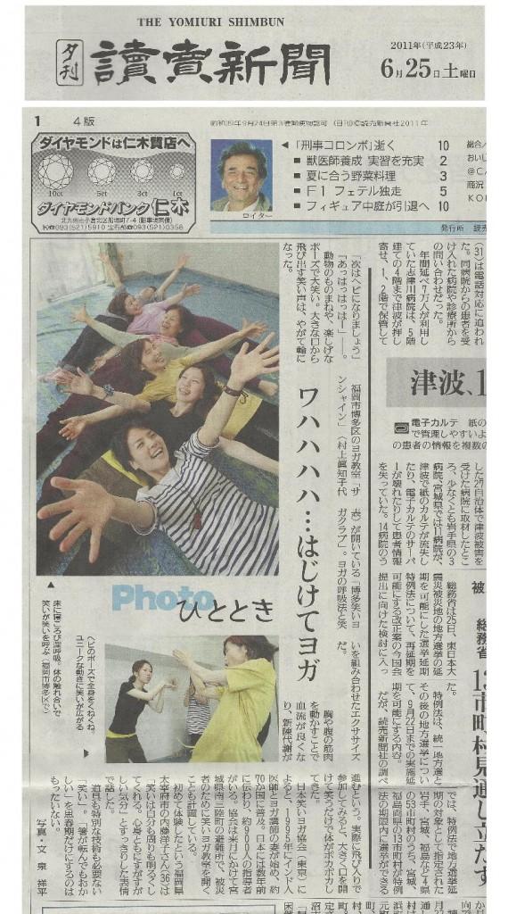 読売新聞2011年6月25日刊
