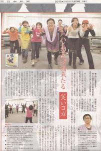 西日本新聞の日曜版リーフ