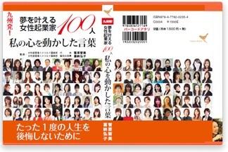 九州発!夢を叶える女性起業家100人