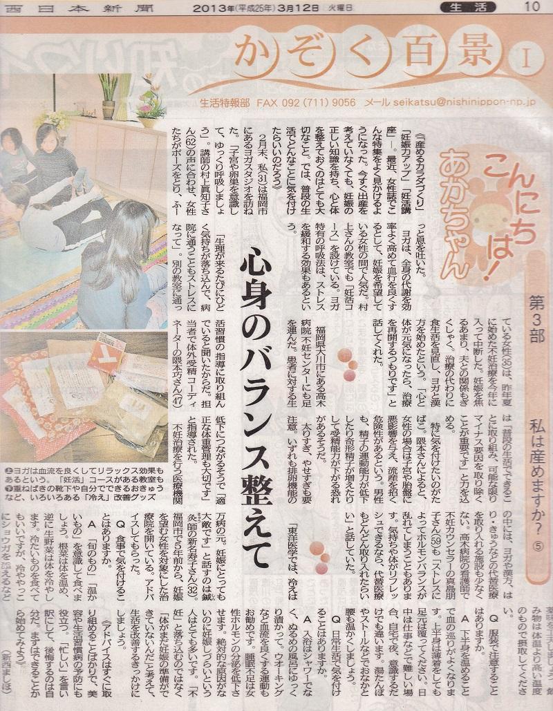 西日本新聞2013年3月12日刊