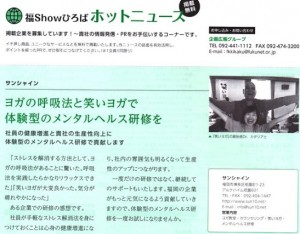商工会議所NEWS「福showほっとニュース」