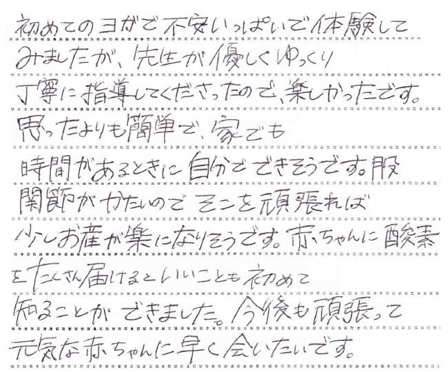 A・Uさん/2018.3.24