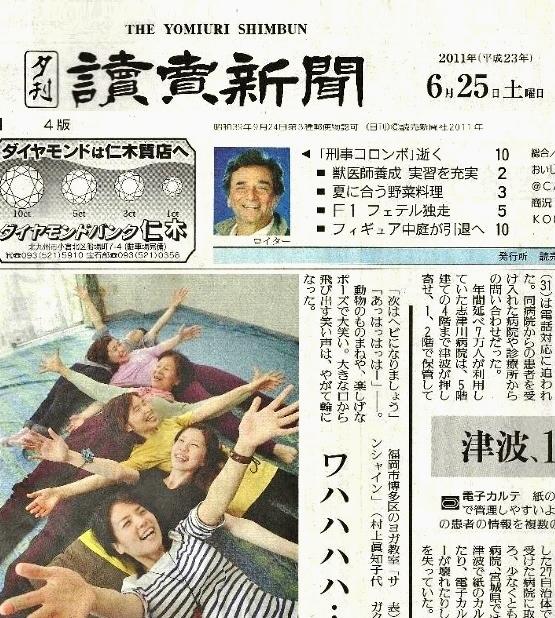 読売新聞2011.6.25