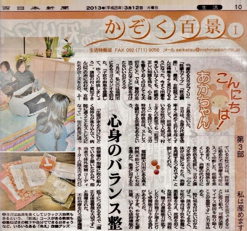 西日本2013.3.12