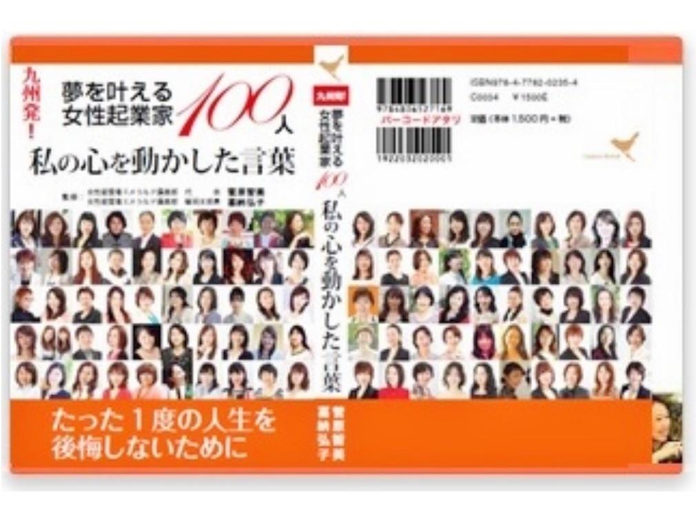 夢を叶える女性起業家100