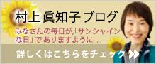 村上眞知子ブログ