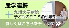 産学連携九州大学病院子どものこころの診療部